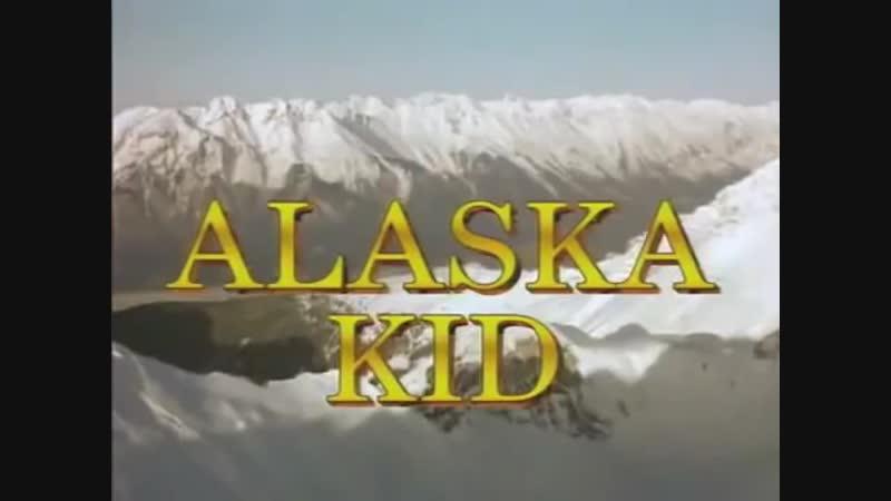 Аляска Кид 3 серия фильм про тайгу Джек Лондон золото