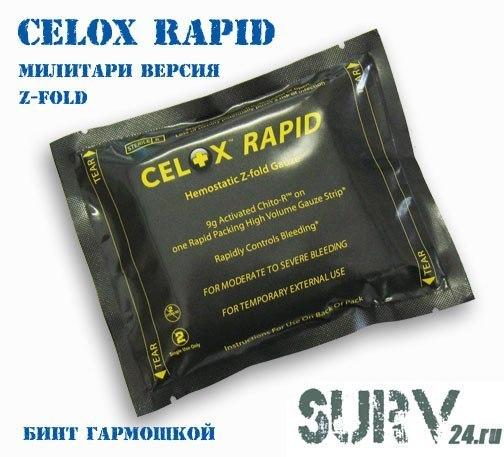 Кровоостанавливающее средство Celox: Полное руководство по применению, изображение №29