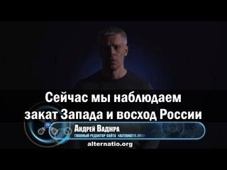 Андрей Ваджра: сейчас мы наблюдаем закат Запада и восход России