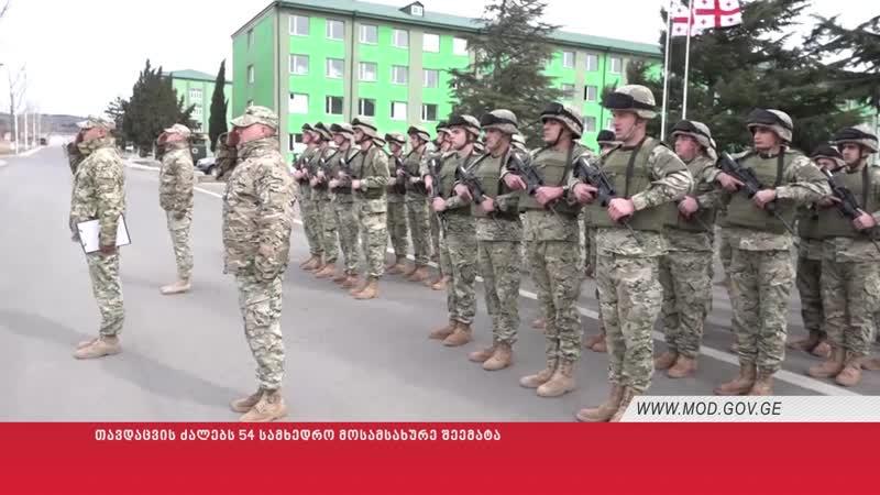 თავდაცვის ძალებს 54 სამხედრო მოსამსახურე შეემატა