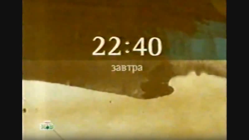 Staroetv.su / Анонс сериала Дело о Мёртвых душах (НТВ, 07.09.2005)