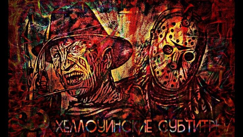 Freddy Vs Jason Фредди против Джейсона Русские Субтитры Fan Edit