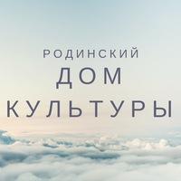 Логотип Родинский ДК