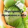 Подслушано у беременных и мам|Ярославль