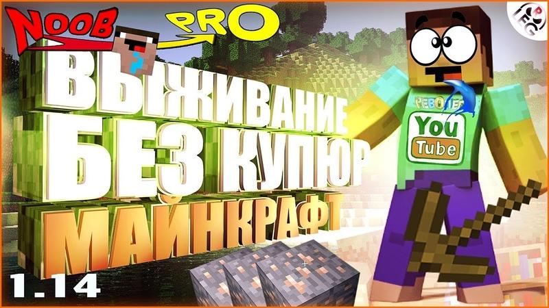 Майнкрафт выживание без купюр! «Из грязи в князи» Мой путь к богатству в minecraft 1.14