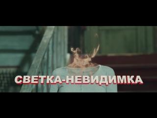 СуперБобровы: народные мстители Официальный трейлер