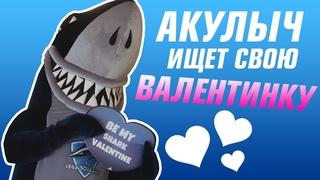 Акулыч ищет свою валентинку. Vega Squadron на IEM Katowice CS:GO