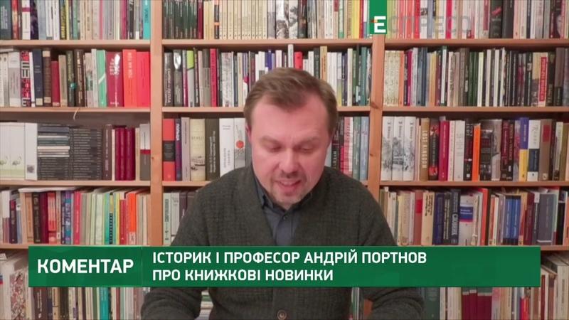 Історик і професор Андрій Портнов про книжкові новинки