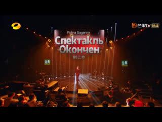 Полина Гагарина участница китайского телешоу - Спектакль окончен (LIVE 2019 HD)