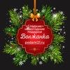 Сладкие новогодние подарки 2020 Чебоксары