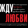 Спектакль «Жду любви» в театре «На досках»