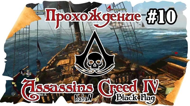 Часть 10 | Самоубийственная Миссия | Assassin's Creed 4: Black Flag (Чёрный флаг)