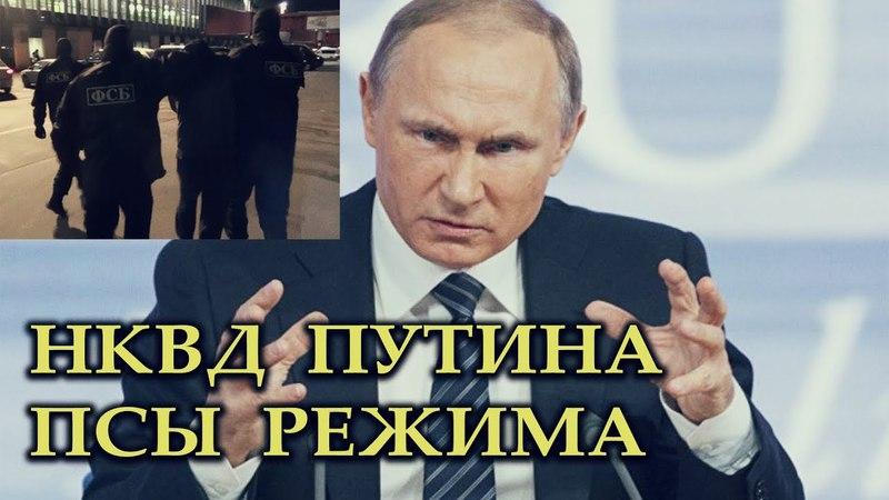 ПУТИН ВЕРНУЛ 37 ГОД ИЛИ КАК РАБОТАЕТ И МЕТОДЫ ФСБ СЕЙЧАС