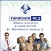 """Поликлиника """"ГармонияМед"""" г. Михайловск"""