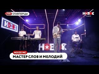 Noize MC - Мастер слов и мелодий (live @ Новое Радио)