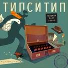 Обложка Отвалим - Типси Тип