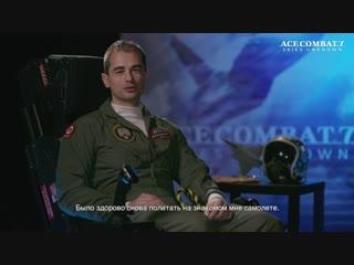 Ace Combat Skies Unknown Профессиональный пилот-истребитель об игре PS4
