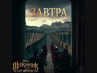Ждать осталось совсем недолго! Уже завтра в кинотеатрах выходит фильм Щелкунчик и Четыре королевства  #Щелкунчик