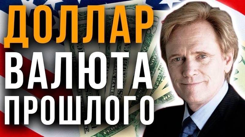 Почему доллар умрет. Неоспоримые доказательства | Майк Мэлони | 2 часть