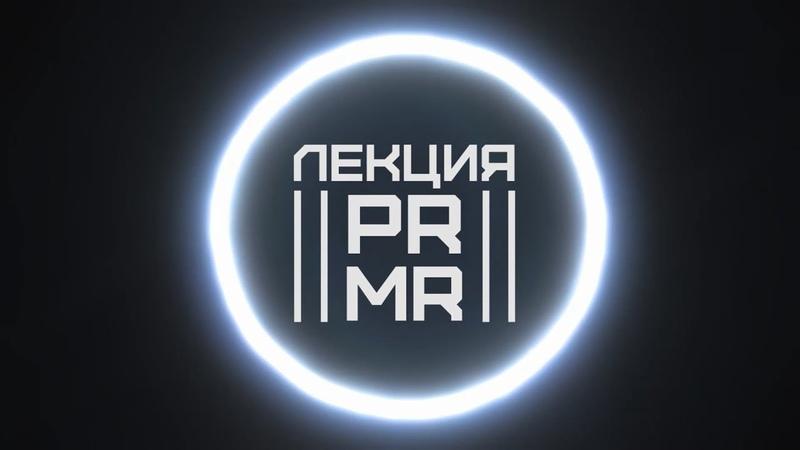 Валерий Акимов ведет лекцию Пиар и Маркетинг Наследие21