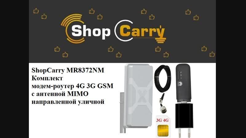 ShopCarry MR8372NM Комплект модем-роутер 4G 3G GSM с антенной MIMO направленной уличной