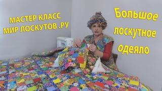 Как сшить блоки в большое лоскутное одеяло при помощи соединительной ленточки