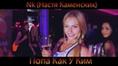 NK-(Настя-Каменских) Попа-Как-У-Ким