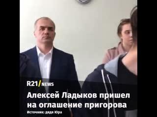 Алексей Ладыков пришел на оглашение приговора
