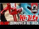 Купить можно 4100руб - ссылка в в описании к видео Обзор реечного домкрата Hi-Jack фирмы Hi-Lift