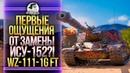 ГАЙД WZ-111-1G FT - ПЕРВЫЕ ОЩУЩЕНИЯ ОТ ЗАМЕНЫ ИСУ-152! swot-vod