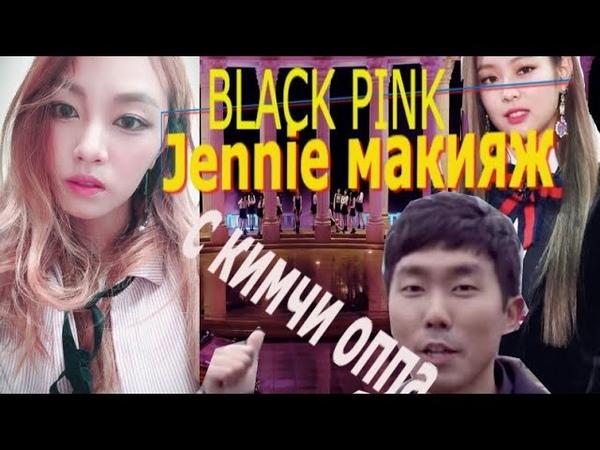 Black Pink Jenny Макияж Кимчи оппа озвучивает !! - 김치오빠 블랙핑크 더빙메이크업 kyunghamin/кенха