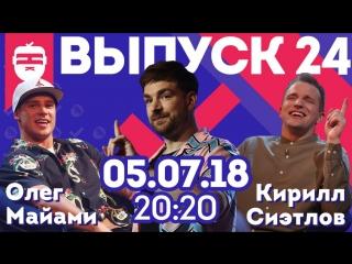 В гостях: Олег Майами. Ночной контакт. 23 выпуск. 1 сезон.