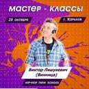 Личный фотоальбом Виктора Ляшукевича