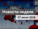Медвестник ТВ Новости недели №125 от 17 07 2018