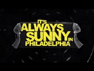 Its always sunny in philadelphia season 13 trailer hd 2018