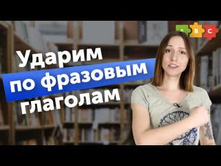 Не нужно УЧИТЬ фразовые глаголы  нужно их понимать | Puzzle English