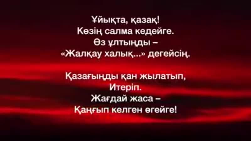Уйыкта Казак