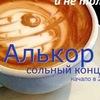 """Концерт Алькор """"Космос и не только"""""""