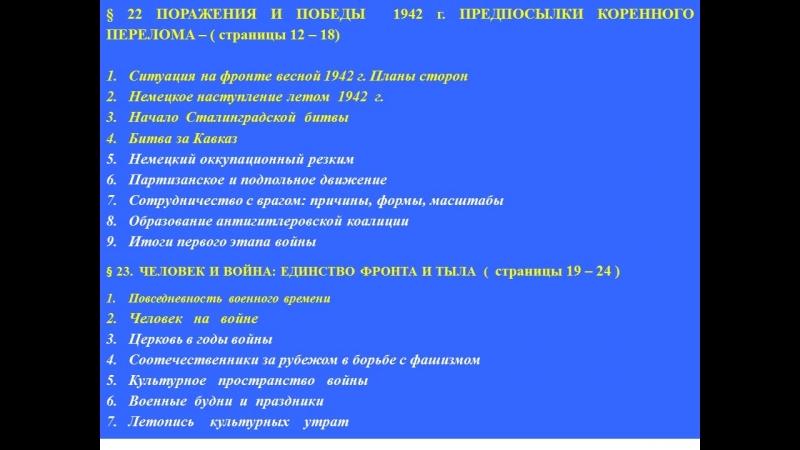 Falsifikatsia istorii Vtoroy mirovoy i Velikoy Otechestvennoy voyn v starykh i novykh uchebnikakh Istorii Otechestva 7