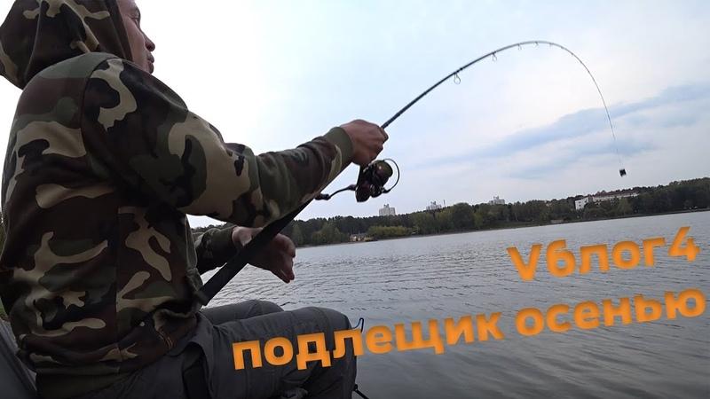 Ловля подлещика осенью Минимум снаряжения фидериста ВБЛОГ 4