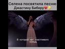 Песня Селены посвящённая Джастину Биберу Сколько боли в глазах 😭💔 Jelena Selena Gomez