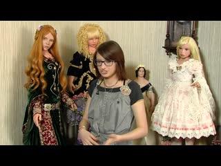 Люди, которые играют в куклы.
