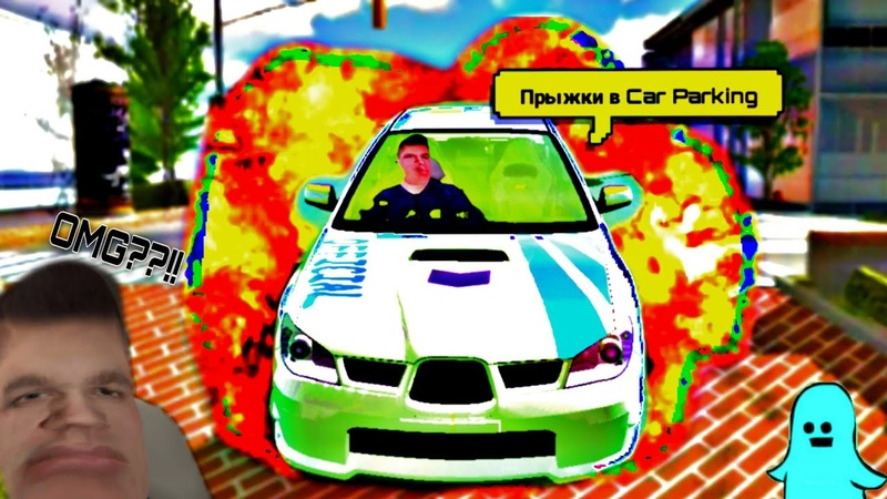 ПРЫГАЕМ В CAR PARKING MULTIPLAYER