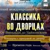 СКИДКА 40% Концерт Великий Чайковский во дворце