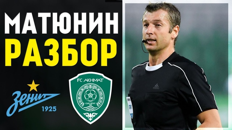МАТЮНИН - Разбор матча Судейство Зенит Ахмат Судья