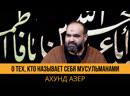 О тех, кто называет себя мусульманами - Азер Ахунд