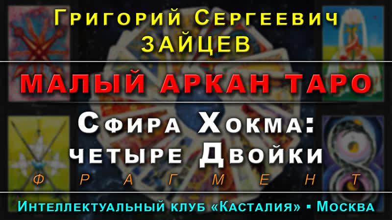 Лекция №9: Сфира Хокма: 4 Двойки [демо] Курс: Малый Аркан Таро   Григорий Зайцев   Касталия