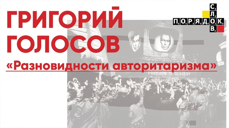 Лекция Григория Голосова Разновидности авторитаризма