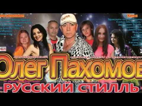 Русский Стилль Олег Пахомов - Снег во дворе Russkiy Still Oleg Pahomov - Sneg Vo Dvore