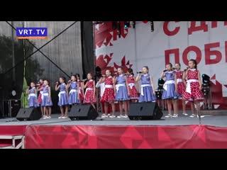Звонкие, бойкие, счастливые! Мы  правнуки Победы! - на площади прошел концерт с участием детей.